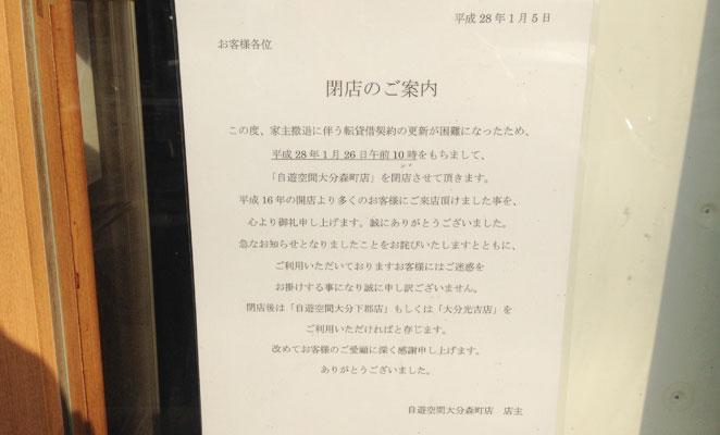 大分市鶴﨑 24時間営業