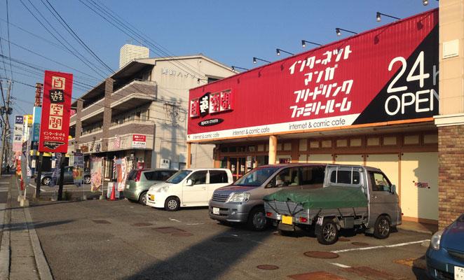大分市鶴﨑 ビリヤード ネットカフェ