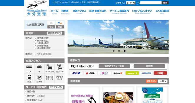 大分空港のホームページ