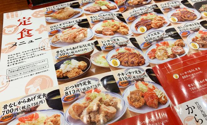 竹田丸福アミュプラザおおいた店のメニュー画像