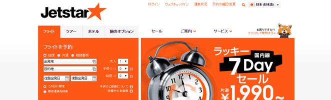 格安航空のホームページ