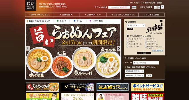 ネットカフェのホームページ例