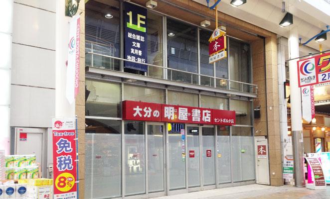 大分駅周辺のインターネットカフェ