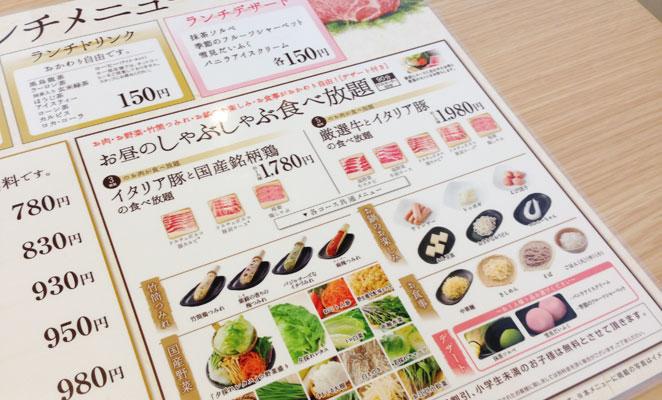 しゃぶしゃぶ温野菜ランチ食べ放題 メニュー 画像
