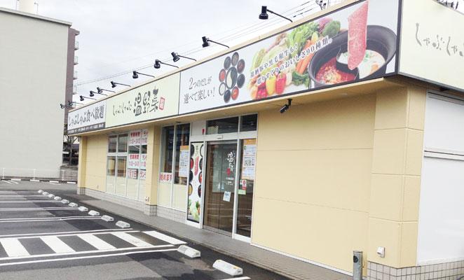 しゃぶしゃぶ温野菜大分春日浦店の外観画像
