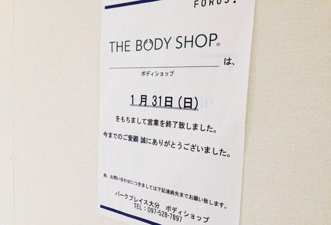 the body shop ボディショップ 大分駅