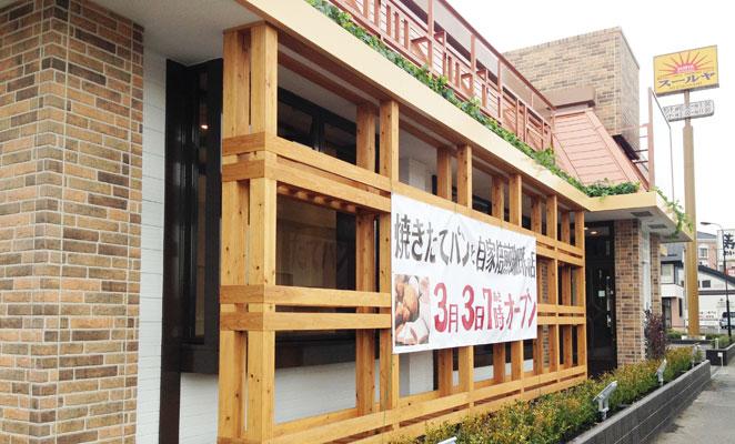 大分市鴛野 カフェ パン屋