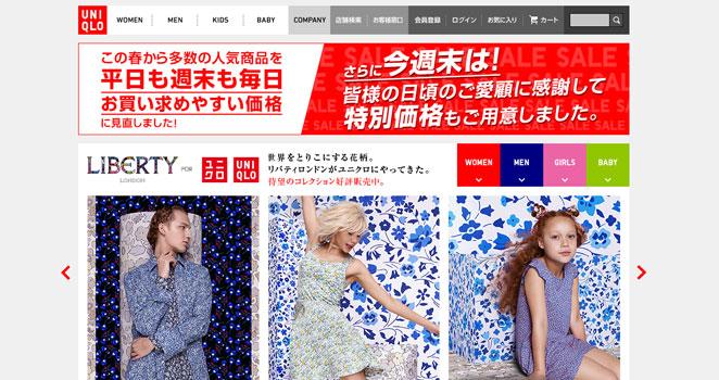 2016年のユニクロWebサイト