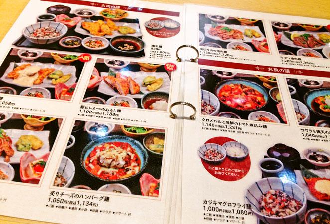 わさだタウン 和食 おすすめ