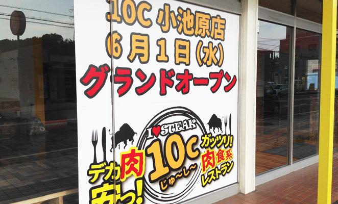 10cの看板