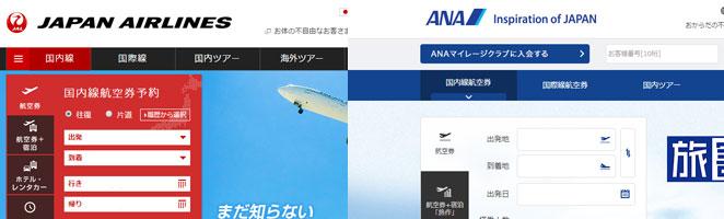 航空機会社のホームページ
