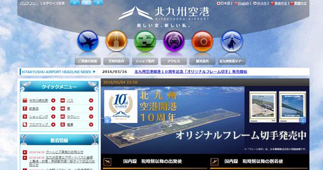 地方空港のWebサイト画像