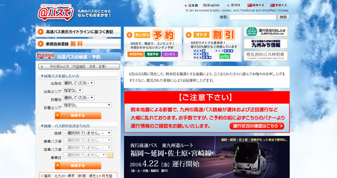 バス会社のWebサイト