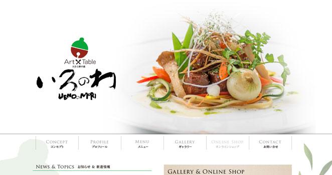 レストランのWebサイト画像