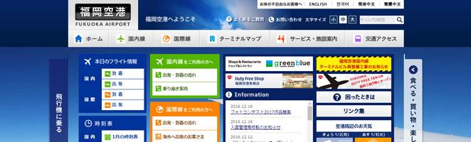 空港のWebサイト画像