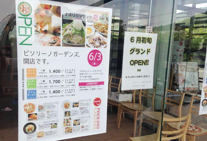 ピソリーノガーデンズ賀来店 メニュー 画像