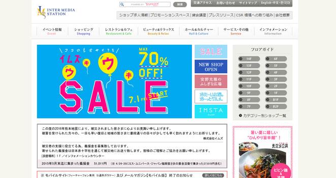 福岡イムズ 夏のセール情報2016
