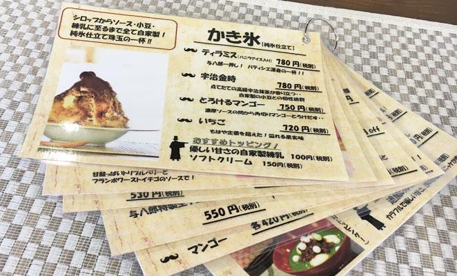 別府 カフェ与八郎Cafe&Sweets メニュー 画像