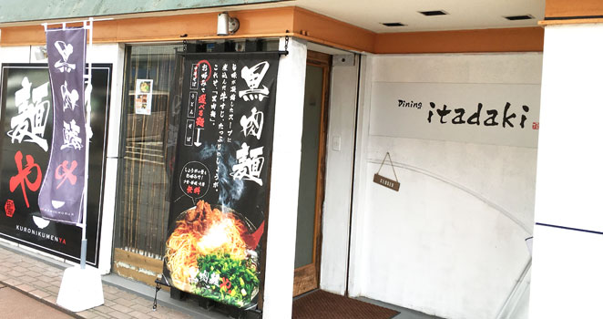 大分市都町 黒肉麺や 外観 画像