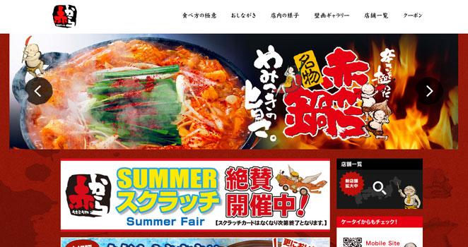 名古屋料理のお店のWebサイト