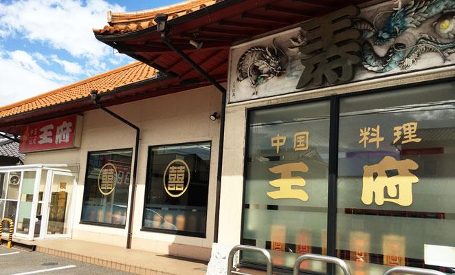 大分市高城 中華料理王府 外観画像
