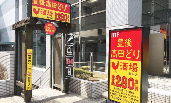 豊後高田どり酒場 大分店 外観画像