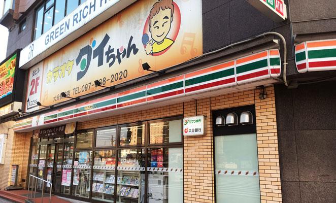 カラオケダイちゃん大分駅前店 外観 画像