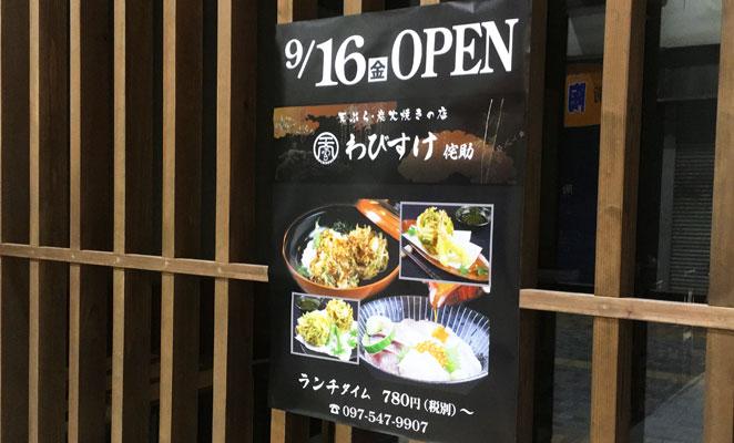 大分市 天ぷら夜 おすすめ