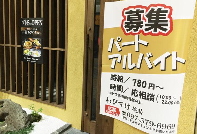 大分市 天ぷらランチ おすすめ