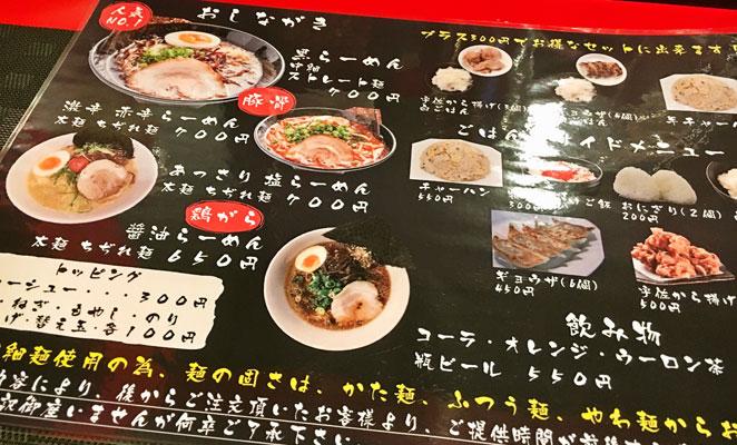 麺屋一矢明野店 メニュー画像 写真