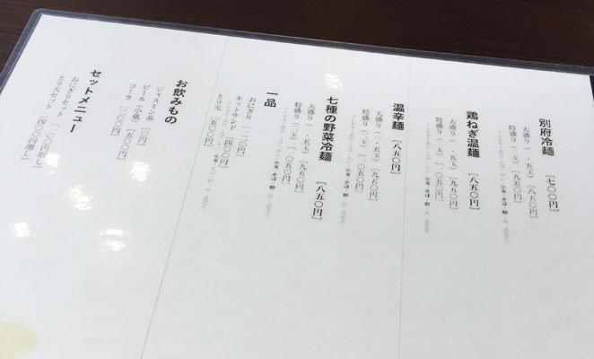 別府冷麺一休の泪 メニュー画像 写真