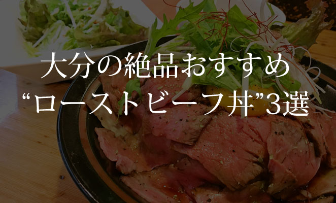 大分 肉丼 ステーキ丼おすすめ