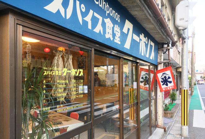 大分県別府市 スパイス食堂クーポノス 外観画像
