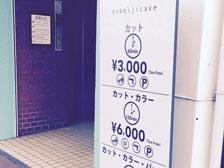 大分トケイジカケ美容室 看板写真