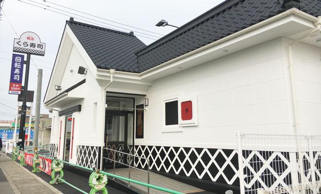 くら寿司大分森町店 外観 写真画像