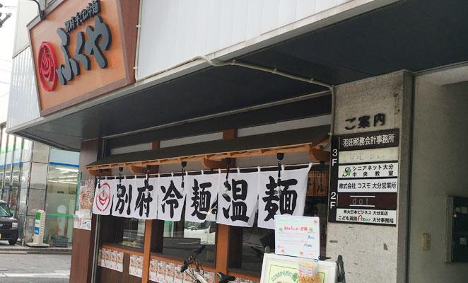 別府手ごね冷麺 ふくやの店舗画像