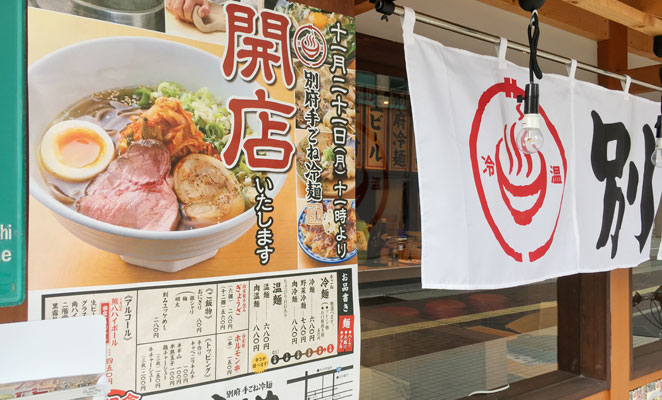 別府手ごね冷麺 ふくやのメニュー画像