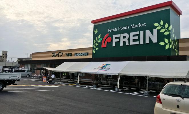 フレイン大分下郡店 外観 画像写真