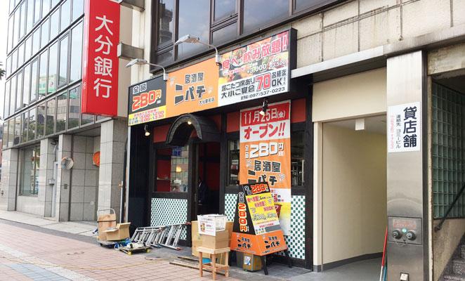 ニパチ  大分駅前店 外観画像