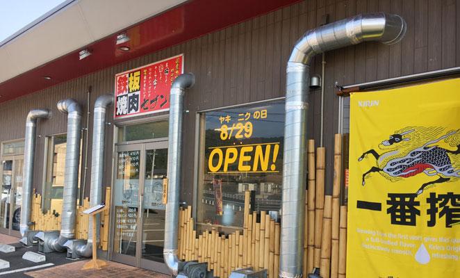 大分市賀来焼肉セブンの外観画像