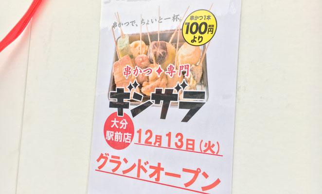 串カツ専門ギンザラ大分駅前店 チラシ画像