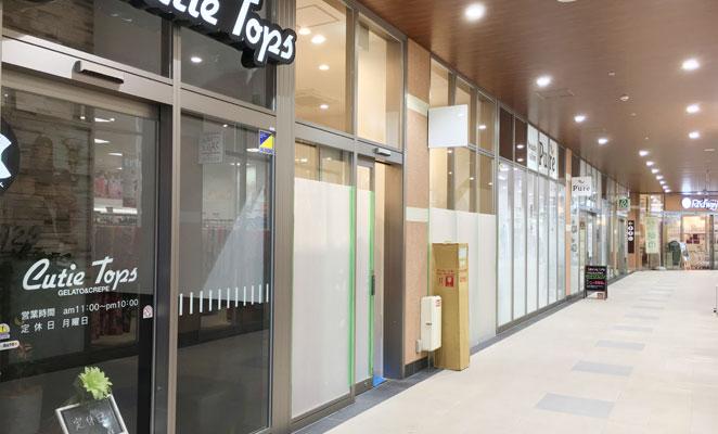 フロレスタ大分駅上野の森口店 店舗外観 画像