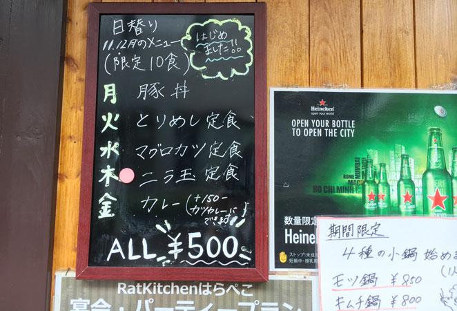 大分県庁 Rat Kitchen はらぺこ メニュー画像
