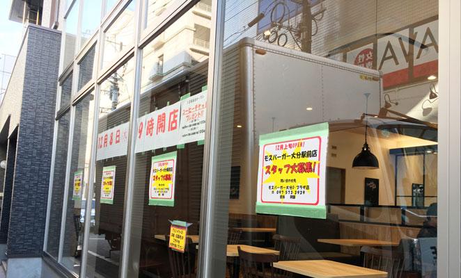 大分駅周辺 ハンバーガー店
