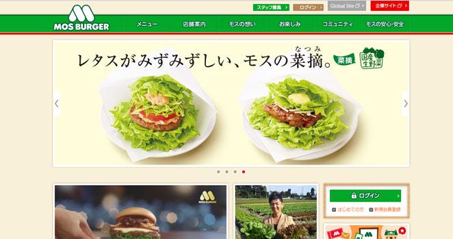 ハンバーガーのホームページ画像