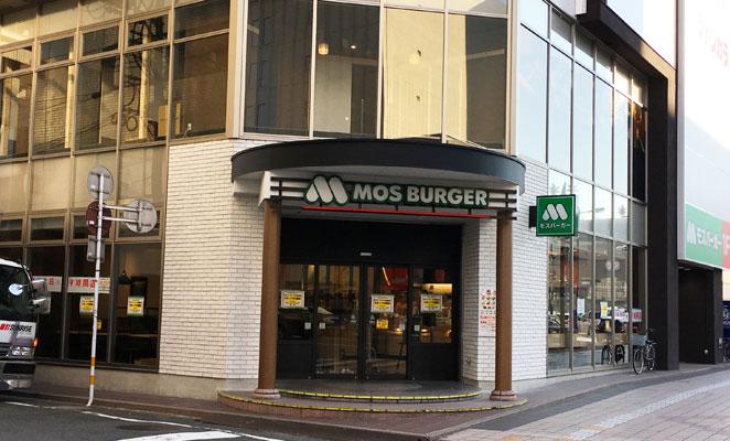 モスバーガー大分駅前店 店舗外観写真