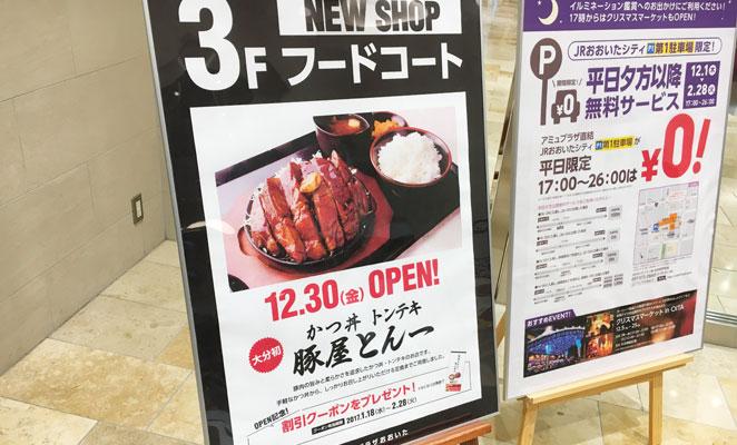 大分駅 トンテキ トンカツ