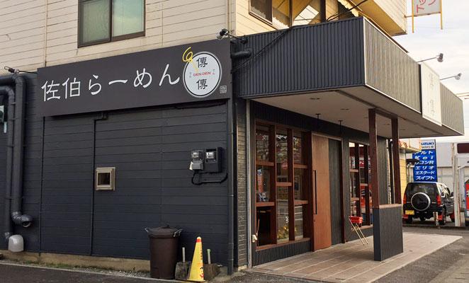 佐伯らーめん 傳傳(でんでん) 店舗外観画像