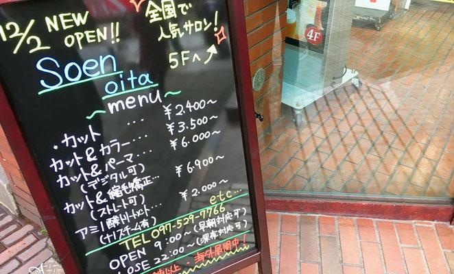 soen 大分店 料金表 画像