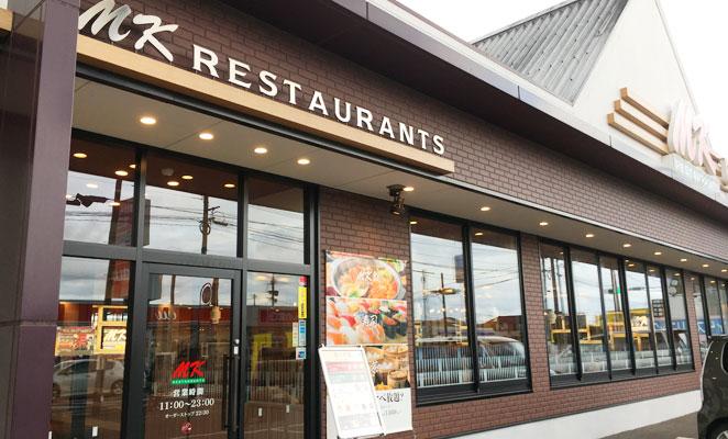 MKレストラン大分森町店 店舗外観 画像